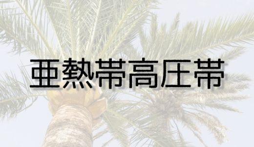亜熱帯高圧帯