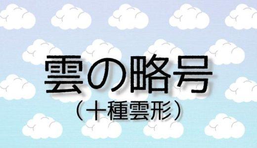 雲の略号(十種雲形)
