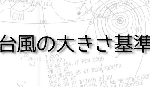 台風の大きさ基準