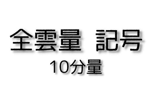 全雲量 記号(10分量・8分量)