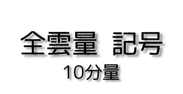 全雲量 記号(10分量・8分量) | 気象予報士試験用語集