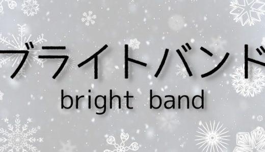 ブライトバンド(bright band)