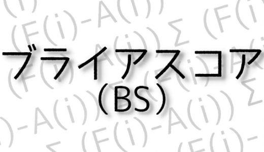 ブライアスコア(BS)