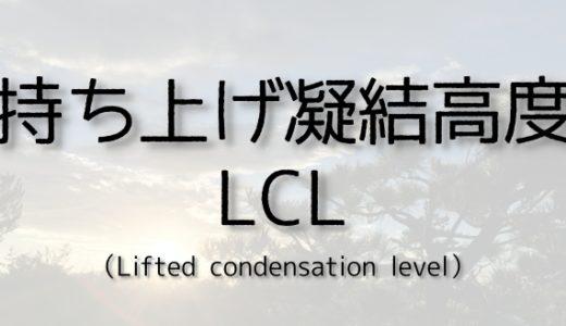 持ち上げ凝結高度(LCL)