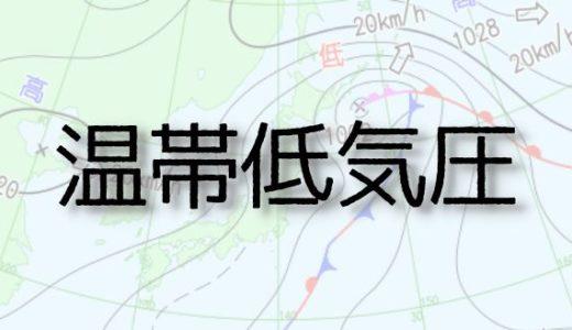 温帯低気圧