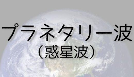 プラネタリー波(惑星波)