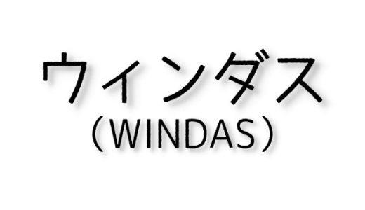 ウィンダス(WINDAS)