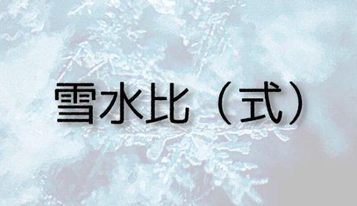 雪水比(式)