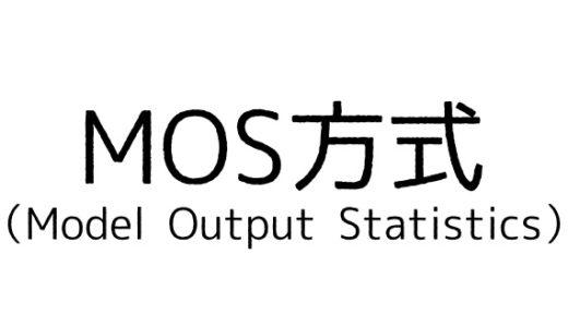 MOS(Model Output Statistics)方式