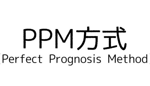PPM(Perfect Prognosis Method)方式
