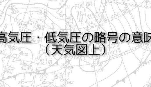 高気圧・低気圧の略号の意味(天気図上)