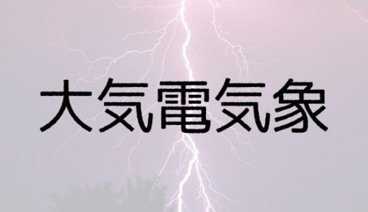 大気電気象