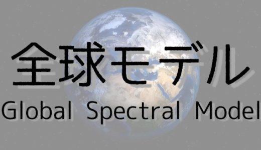 全球モデル(GSM)