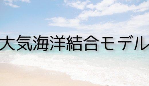 大気海洋結合モデル