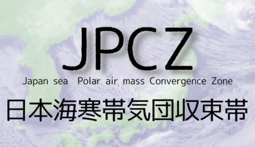 JPCZ(日本海寒帯気団収束帯)