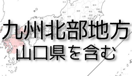 九州北部地方(山口県を含む)