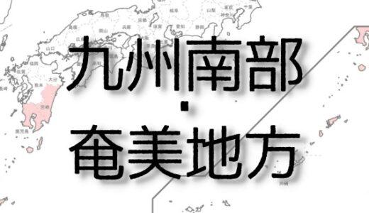 九州南部・奄美地方