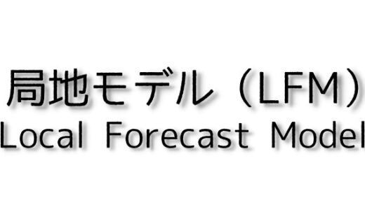 局地モデル(LFM)