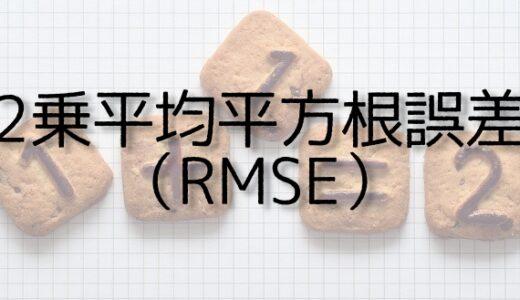 2乗平均平方根誤差(RMSE)