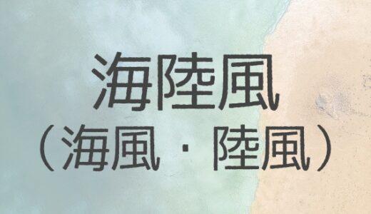 海陸風(海風・陸風)