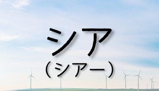 シア(シアー)