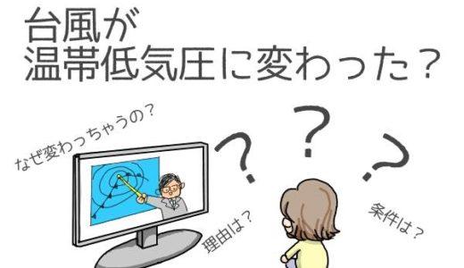 台風が温帯低気圧に変わる理由と条件って何?