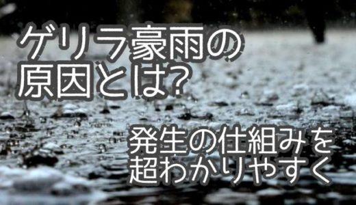 ゲリラ豪雨の原因とは?発生の仕組みを超わかりやすく解説!