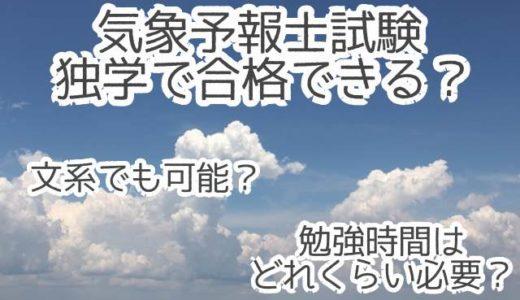 気象予報士試験は独学で合格できる?文系でも可能?勉強時間はどれくらい必要?