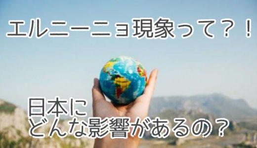 エルニーニョ現象とは?日本にどんな影響があるの?