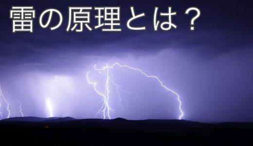 雷の原理とは?超わかりやすく解説!光・爆音はなぜ生まれるのか
