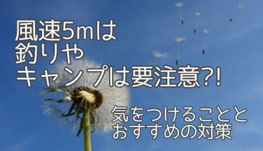 風速5mは釣りやキャンプは要注意?!気をつけることと対策