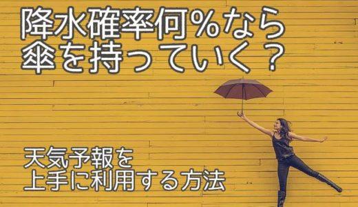 降水確率何%なら傘を持っていくのが良いの?天気予報を上手に利用する方法