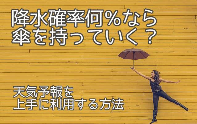 降水確率何%なら傘を持って行く?