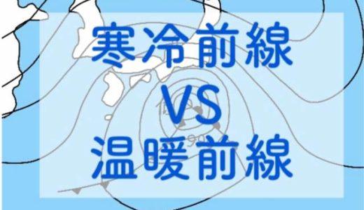 寒冷前線と温暖前線の違いとは?前線の間はどんな天気?