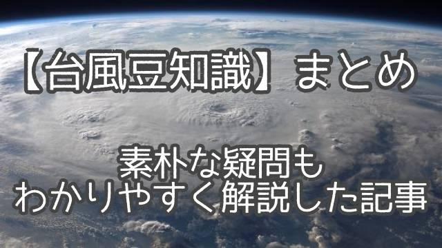 【台風豆知識】まとめ!