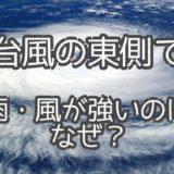 台風の東側で雨と風が強いのはなぜ?