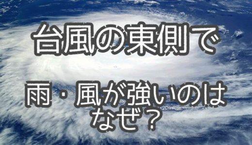 台風の東側で雨・風が強いのはなぜ?超文系の人にもわかりやすく解説