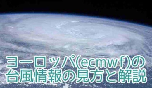 ヨーロッパの台風情報(ecmwf)の見方と解説~予想進路・強さ・風速・天気図