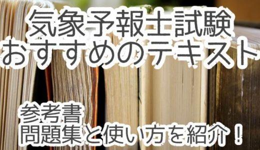 【独学合格に必須!】気象予報士試験おすすめのテキスト・参考書・問題集と使い方決定版!!