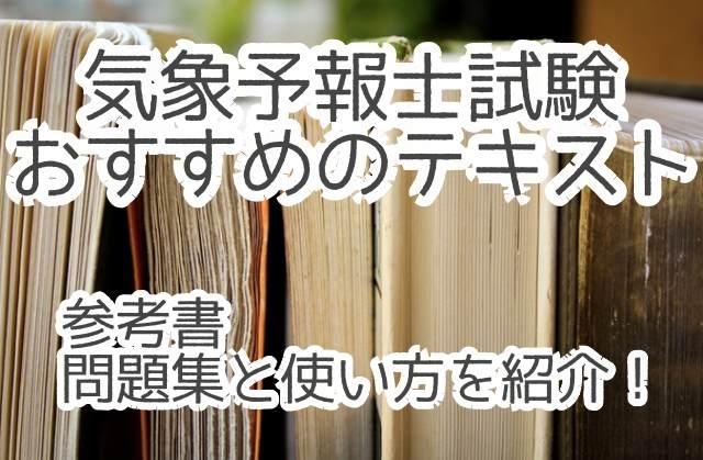気象予報士試験おすすめテキスト