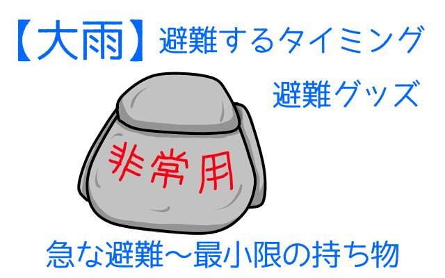 【大雨】急な避難・避難のタイミングと避難グッズ・持ち物
