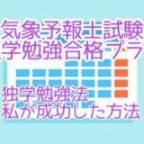 気象予報士試験独学勉強合格プラン