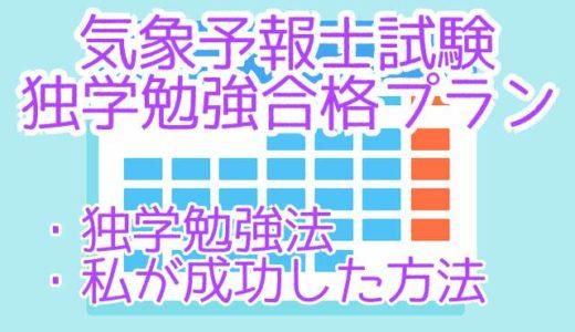 【気象予報士試験独学勉強合格プラン】合格までの道のり(体験談)