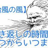 【台風の風】吹き返しの時間はいつからいつまで?