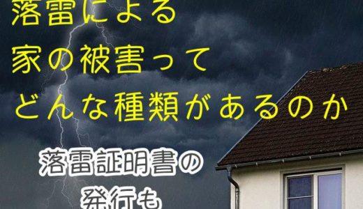 落雷による家の被害ってどんな種類がある?落雷の証明方法もある!