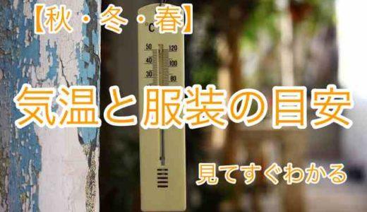 気温と服装の目安が一瞬でわかる表(秋冬春)