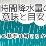 6時間降水量の意味と目安・大雨の基準は何ミリから? 2