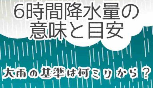 6時間降水量の意味と目安~大雨の基準は何ミリ?