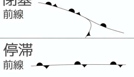 【停滞前線VS閉塞前線】違いを記号~断面•でき方もイラストで解説!