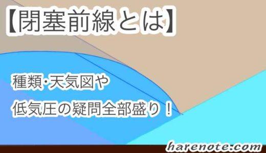 【閉塞前線とは】種類・天気図や低気圧の疑問全部盛り!